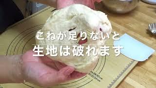 【手ごねパン】基本の白パン生地のこね方レッスン
