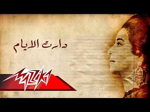 Daret El Ayam - Umm Kulthum دارت الايام - ام كلثوم