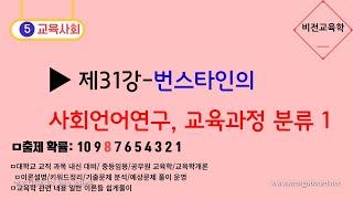 [번스타인]★교육사회★-제31강 사회언어연구, 교육과정…