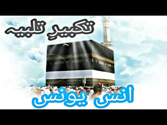 Talbiyyah | Labaik Allahumma Labbaik | Moulana Anas younus