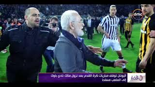 الأخبار – إيقاف مباريات كرة القدم في اليونان بعد نزول مالك باوك أرض الملعب مسلّحاً