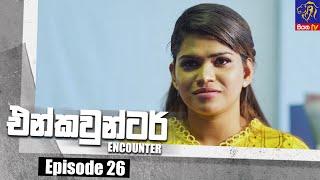 Encounter - එන්කවුන්ටර් | Episode 26 | 15 - 06 - 2021 | Siyatha TV Thumbnail