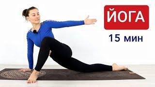 КОРОТКАЯ ЙОГА 15 МИНУТ Раскрытие тазобедренных суставов Йога chilelavida