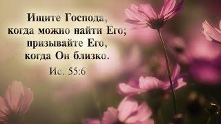 Славьте Господа ибо Он Благ