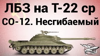 ЛБЗ на Т-22 ср. - СО-12. Несгибаемый