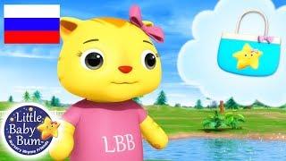 детские песенки | Пропажа Люси | мультфильмы для детей | Литл Бэйби Бам | детские песни