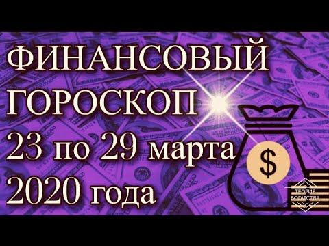 ФИНАНСОВЫЙ ГОРОСКОП 23 по 29 марта 2020 года ДЛЯ ВСЕХ ЗНАКОВ ЗОДИАКА