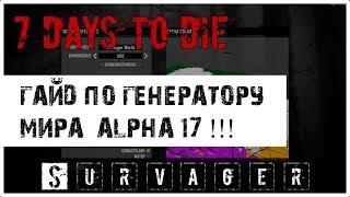 Гайд по генератору мира ► 📰GUIDE (руководство) ►7 Days to Die Альфа 17