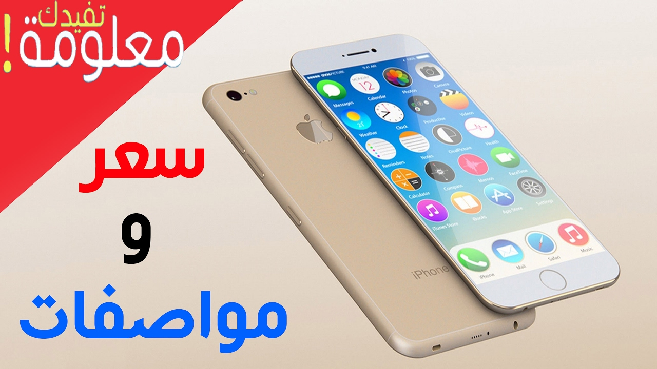 when will the iphone 7 be released سعر ومواصفات iphone 7 في مصر 2017 20602