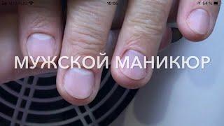 Как я делаю мужской маникюр. Комбинированный маникюр. ДО/ПОСЛЕ. как сделать маникюр мужчине?