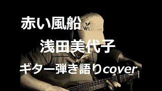 浅田美代子さんの「赤い風船」を歌ってみました・・♪ 作詞:安井かずみ ...