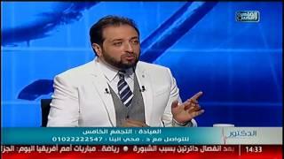 القاهرة والناس | تأثير السكر على الأوعية الدموية وعلاج السمنة المفرطة مع دكتور محى البنا فى الدكتور