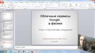 рукописный ввод в презентации РР