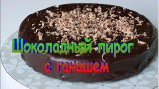 Шоколадный Пирог с Ганашем (глазурью) Рецепт