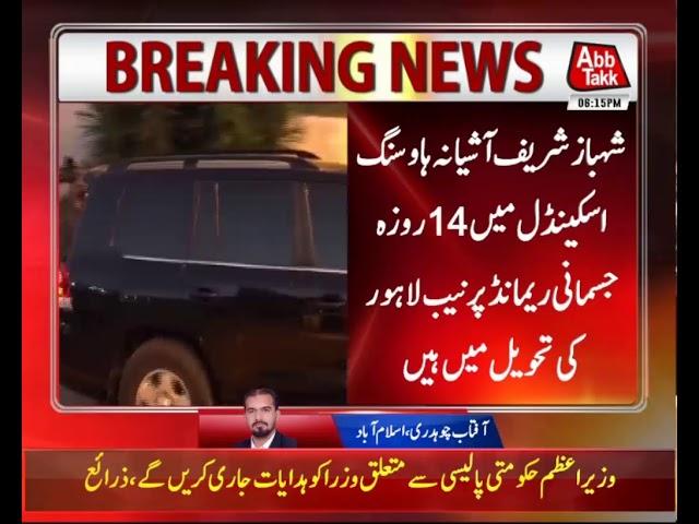 Shehbaz Taken into Custody After NA Session