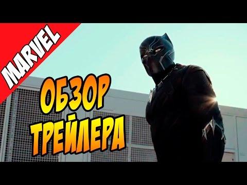 Обзор трейлера. Первый Мститель: Противостояние - первый трейлер / Captain America: Civil War