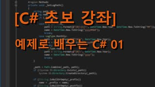 [C# 초보 강좌] 예제로 배우는 C# 01