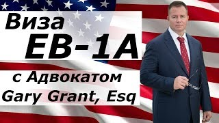 Виза EB-1A для Людей с Выдающимися Способностями | Адвокат Gary Grant