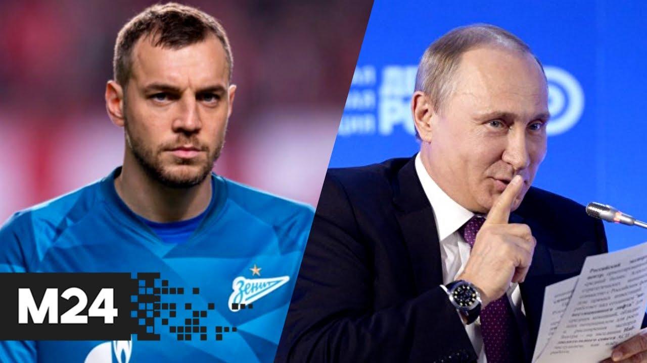 Неожиданный вопрос для Путина про слитое видео Артема Дзюбы - Москва 24