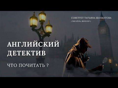 Английский детектив: что почитать.