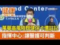 萬華高風險群健保卡遭註記  指揮中心:讓醫護可判斷【健康資訊】