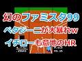 【自作】幻のファミスタ99!ペタジーニが半端ねぇw 河川敷球場で大接戦!ヤクルトvsオリックス戦【ファミコン】