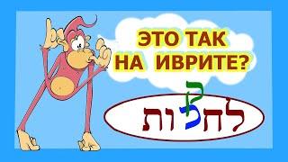 Как понять - ТЕБЯ ЖДУТ или ТЕБЕ ПОДРАЖАЮТ? (из цикла «Так это на иврите / ככה זה בעברית»)