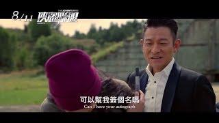 【俠盜聯盟】The Adventurers 震撼預告~ 2017/08/11 大展身手