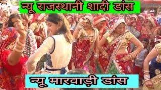 Gagra | राजस्थानी शादी डांस | राजस्थानी मारवाड़ी डांस |  घाघरा