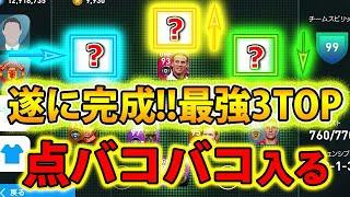 【遂に完成!!最強3TOP】攻撃力MAX!!#372【ウイイレアプリ2021】