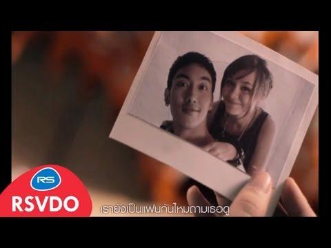 รักก็ไม่รัก...ทิ้งก็ไม่ทิ้ง : Jeasmine [Official MV]