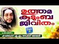 ഉത്തമ കുടുംബജീവിതം Day 2   Noushad Baqavi 2016 New Speech   Latest Islamic Speech In Malayalam 2016 video