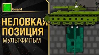 """Мультфильм """"Неловкая позиция"""" - от Gerand [World of Tanks]"""