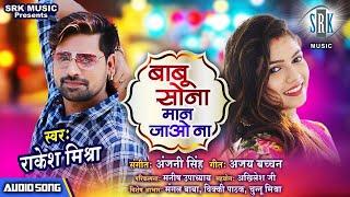 Babu Sona Maan Jao Na   Rakesh Mishra   बाबू सोना मान जाओ ना   Superhit Song 2020