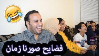 ردة فعلنا على صورنا أيام زمان الجزء 1