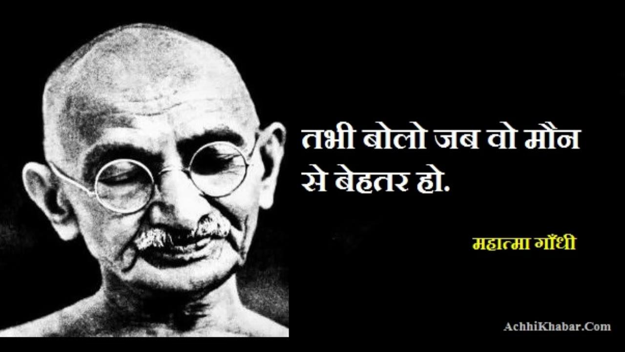 Slogan Of Mahatma Gandhi Youtube