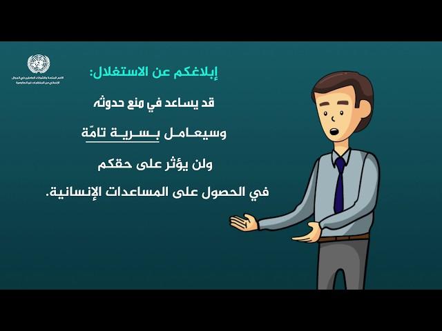 PSEA Awareness Video