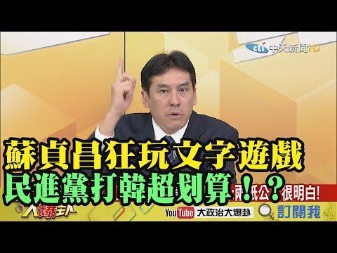【精彩】蘇貞昌文字遊戲玩不停! 黃暐瀚:民進黨打韓超划算!