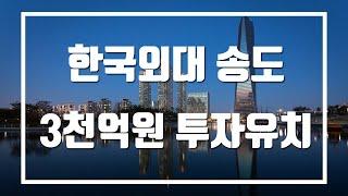 한국외대 송도캠퍼스 3천억원 투자유치 소식