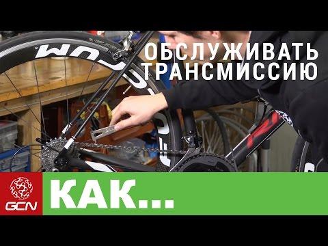 GCN по-русски. Как узнать когда менять цепь, кассету и ведущие звезды