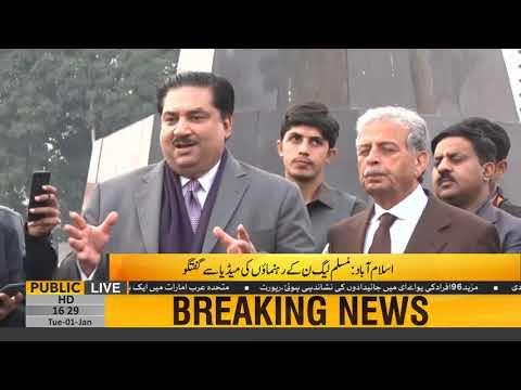 PMLN Leader Khurram Dastgir media talk   1 January 2019   Public News