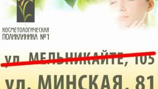 косметология 4(, 2012-07-25T03:47:42.000Z)