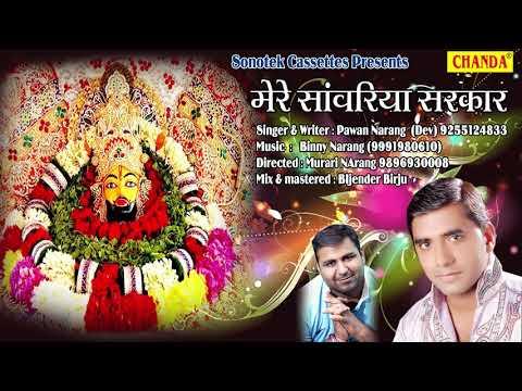 खाटू श्याम के हिट भजन : मेरे सावरिया सरकार    Best Khatu Shyam Bhajan