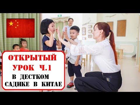 Открытый урок в детском саду видео