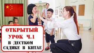 Открытый урок в детском саду в Китае. Часть 1.