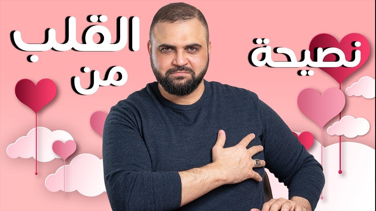 نصيحة من القلب | كيف لا تصاب بمرض الضغط والسكري! | مع خالد النجار ?