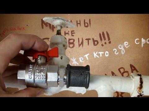 Замена чугунного крана на латунный / Replacement Cast Iron Crane On Brass