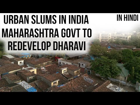 Dharavi Redevelopment Project 2018 धारावी पुनर्विकास परियोजना Problem of urban slums in India