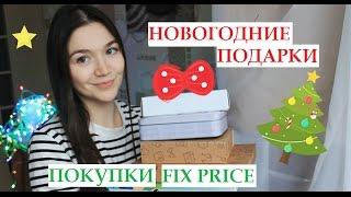 Haul: Новогодние подарки/Fix Price - ДЕКАБРЬ| VeneraDIY