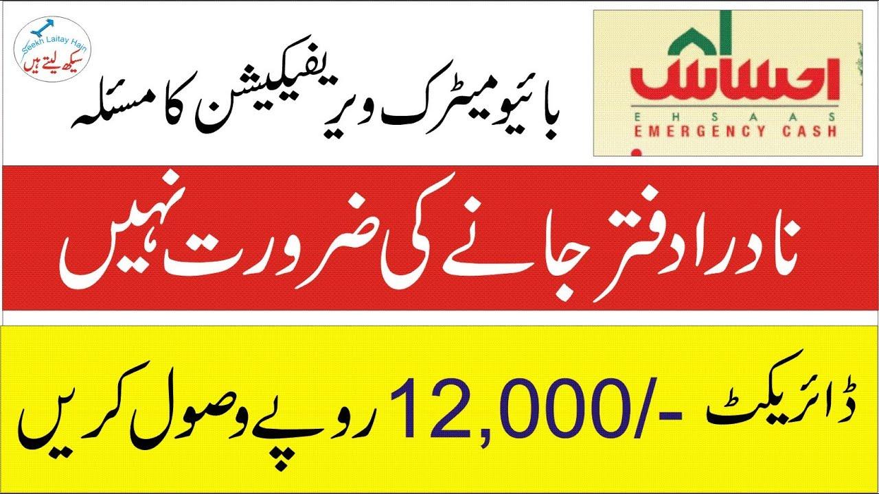 Ehsas Cash Program- Biometric Verification - Finger Print Problem  - Ehsas Update -Insaf Imdad-8171
